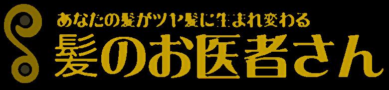 髪のお医者さん 奈良県大和高田市の髪質改善美容室